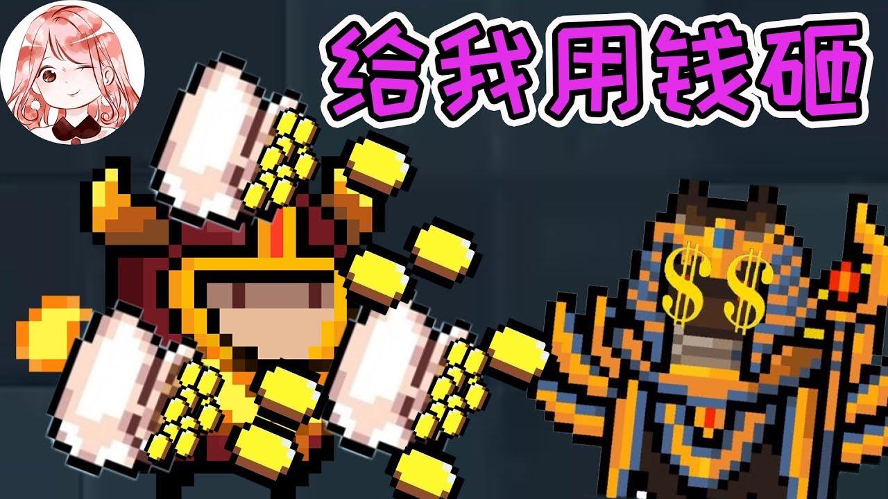 【元氣騎士•Soul Knight】给我用钱砸!只有土豪才敢玩的套路,玩家:财大气粗