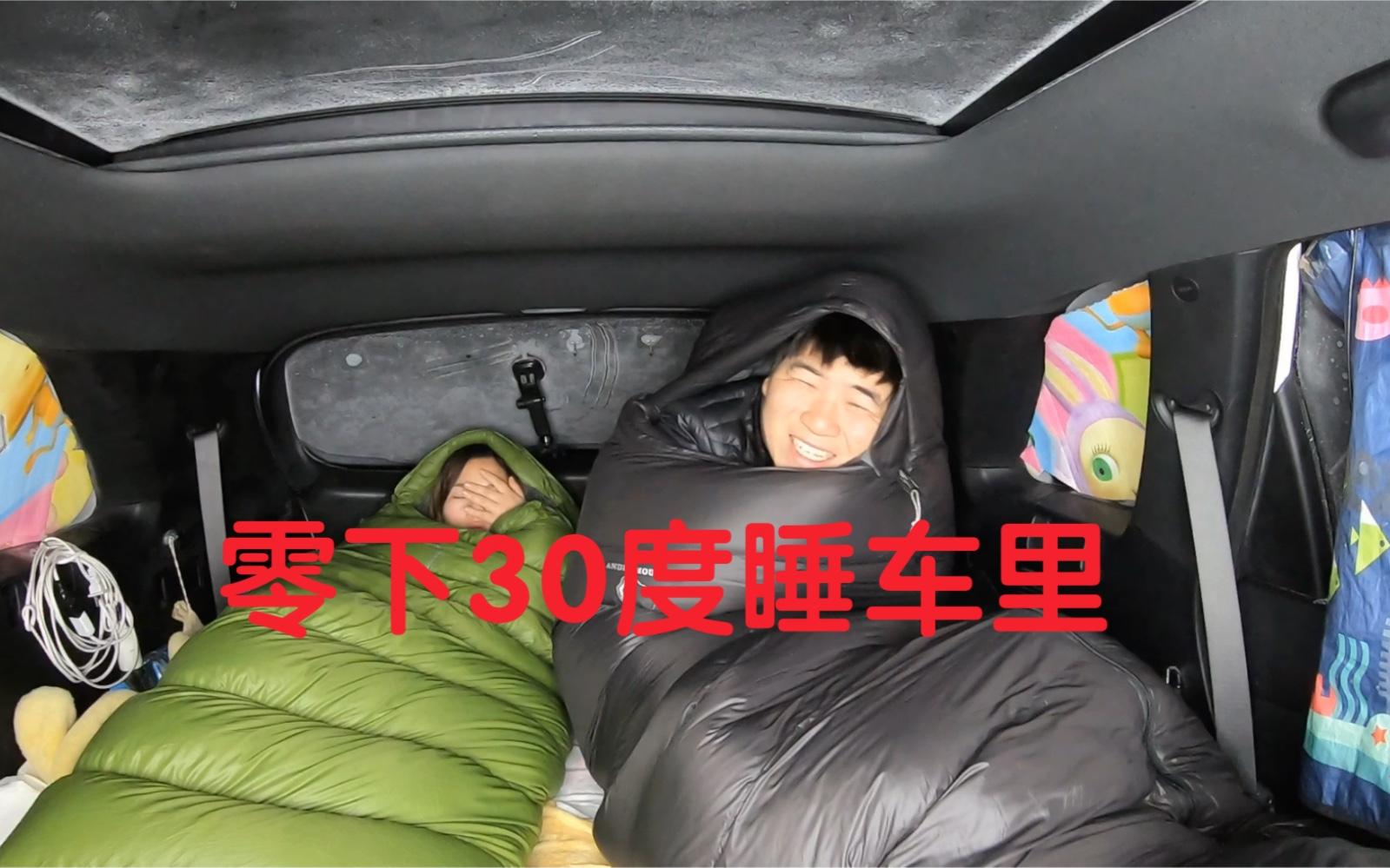 自驾旅行, 零下30度睡车里冻醒了, 车里全部都住了, 太冷了