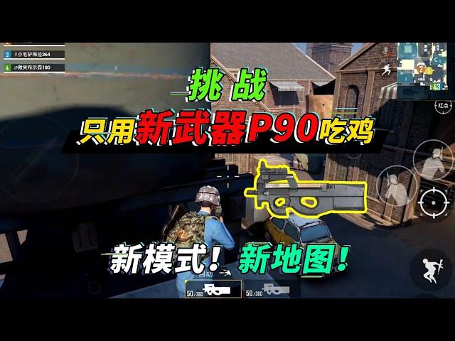 和平精英: 挑战只用新武器p90吃鸡!一梭50发,新模式,新地图【突击手蜜獾】