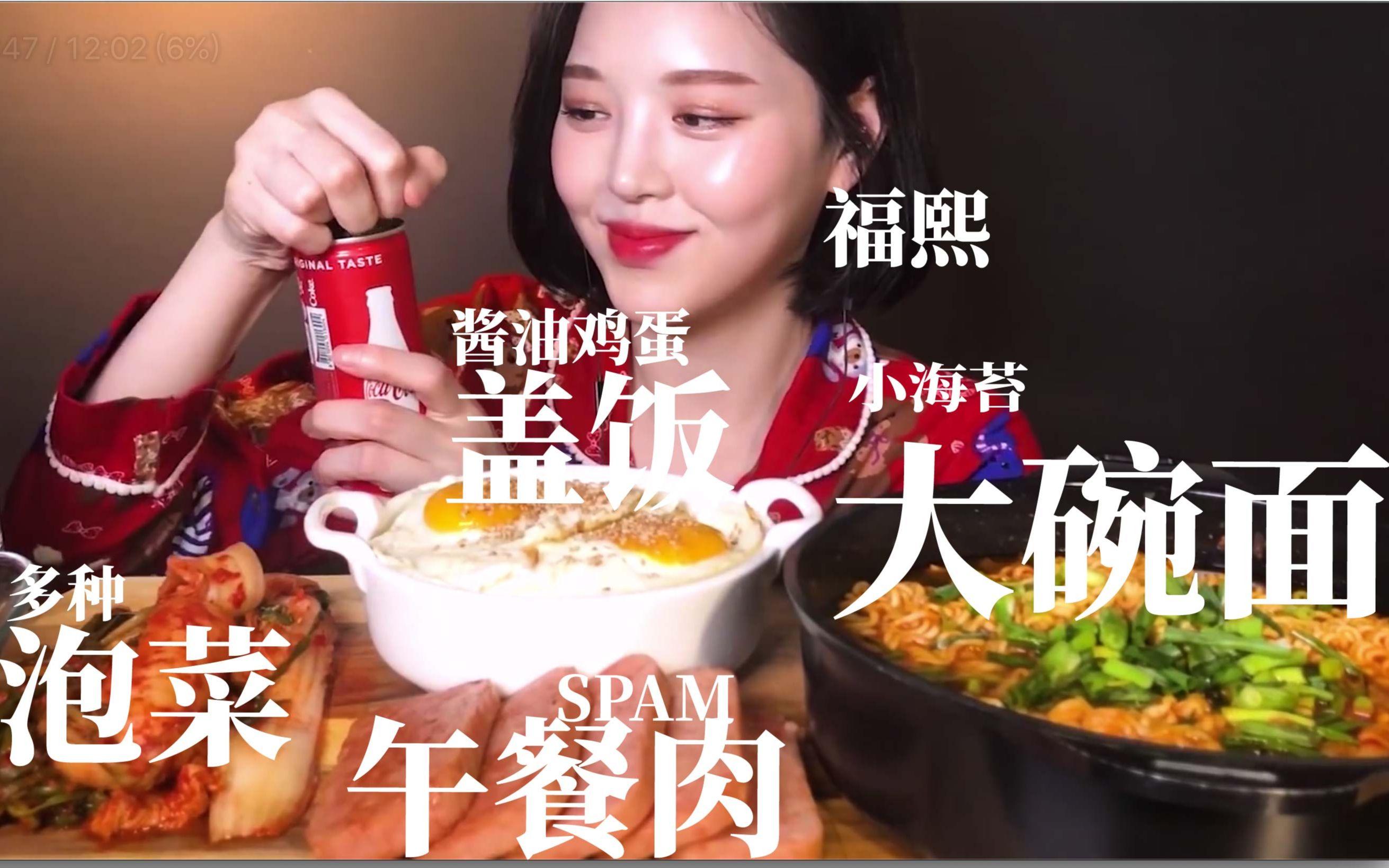 福熙小姐姐好美 米饭泡面午餐肉 都吃得这么香| 韩国小姐姐吃播 福熙 (中文字幕)