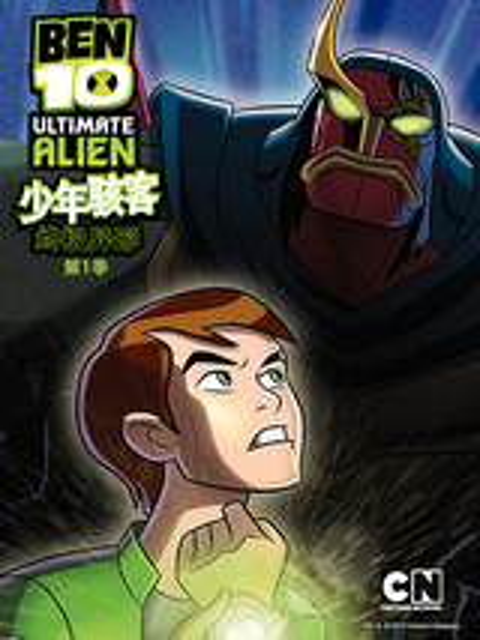 少年骇客:终极英雄 第一季