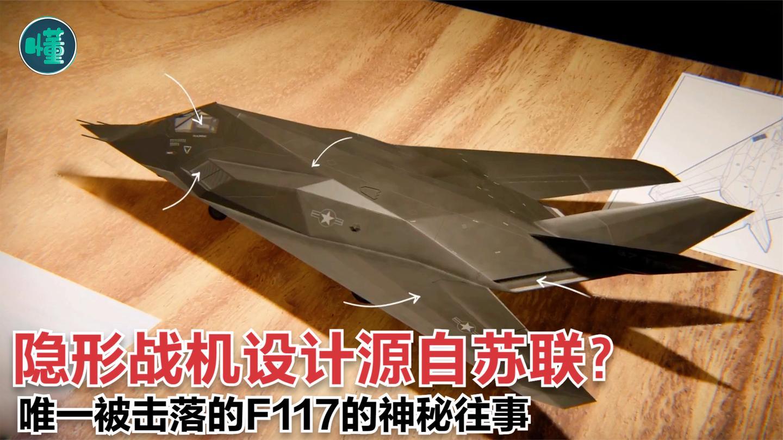 隐形战机设计原来是源自苏联? 唯一被击落的F-117被老式雷达锁定