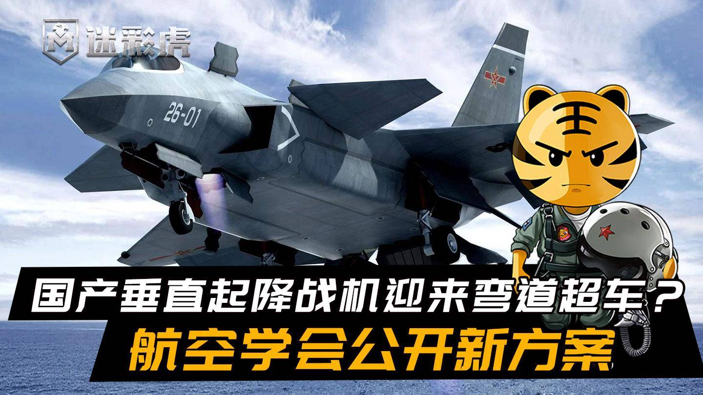 国产垂直起降战机迎来弯道超车? 航空学会公开新方案, 可上076