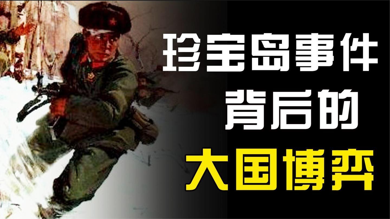 珍宝岛保卫战, 美国为何悄悄帮助中国? 揭秘中美苏三国背后的博弈