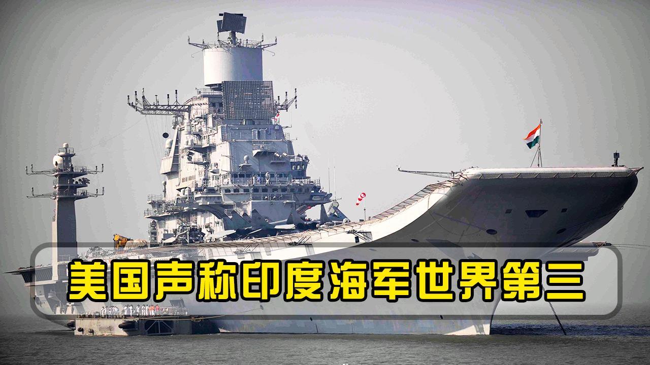 美国专家罕见坦言, 印度海军已经是世界第三, 实力比俄罗斯还强大