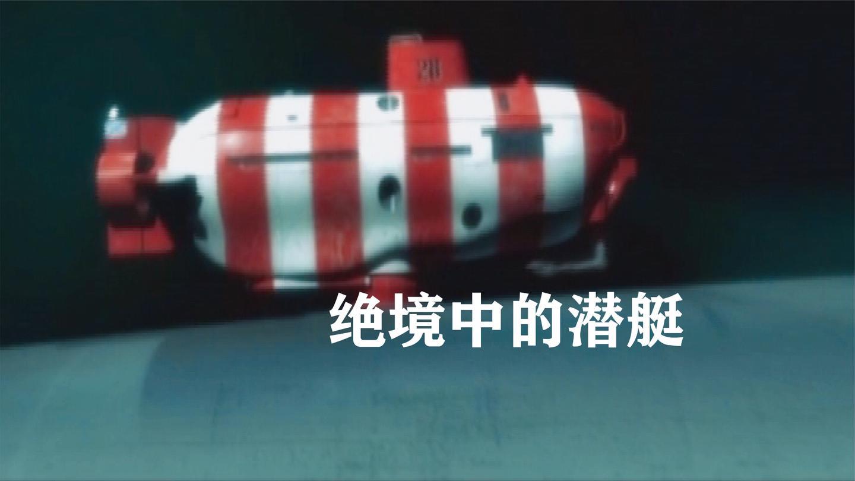 绝境中的潜艇: 潜艇沉没了要怎么救? 俄罗斯72小时潜艇大营救