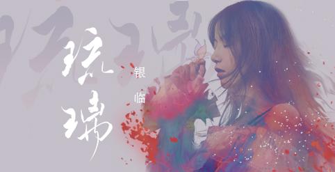 【银临】《琉璃》新专辑同名先行曲