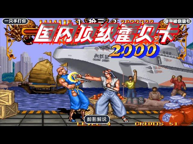 双截龙格斗: 酒鬼是蕾贝卡的天敌,但是这场确被对手反秀