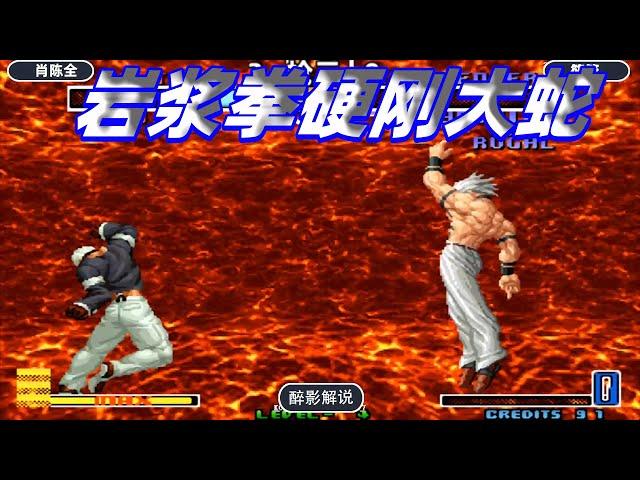 拳皇2002: 七枷社岩浆拳硬刚大蛇,究竟谁的威力更强大