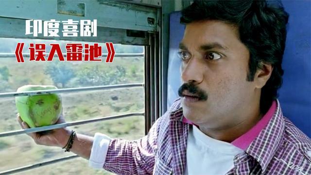 喜剧片: 商贩窗外卖椰子, 挑最大的卖乘客, 结果火车启动拿不进来