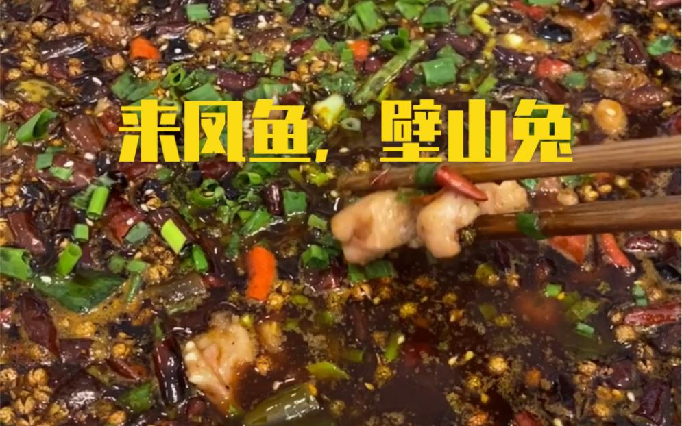 一家吃来凤鱼壁山兔的馆子, 至于正不正宗我也不晓得哈哈