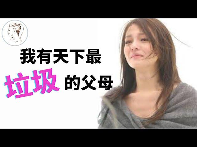 張韶涵: 我有天下最垃圾的父母【人物故事】