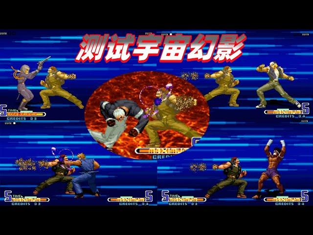 醉影学院: 拉尔夫的宇宙幻影有多强,测试在拳皇2002中谁能战胜他