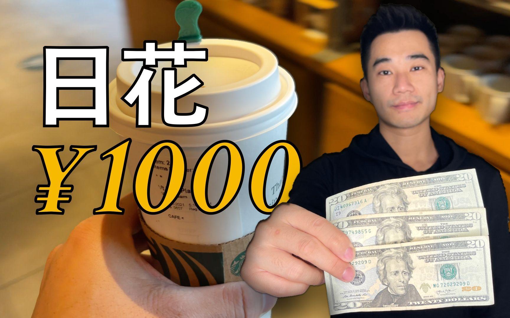 1000元人民币, 在美国到底能买多少美食?