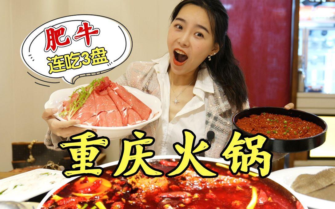 西安最地道的重庆火锅? 68一份的肥牛连点3盘, 爆辣冒汗连喝5瓶酸梅汤贼过瘾!