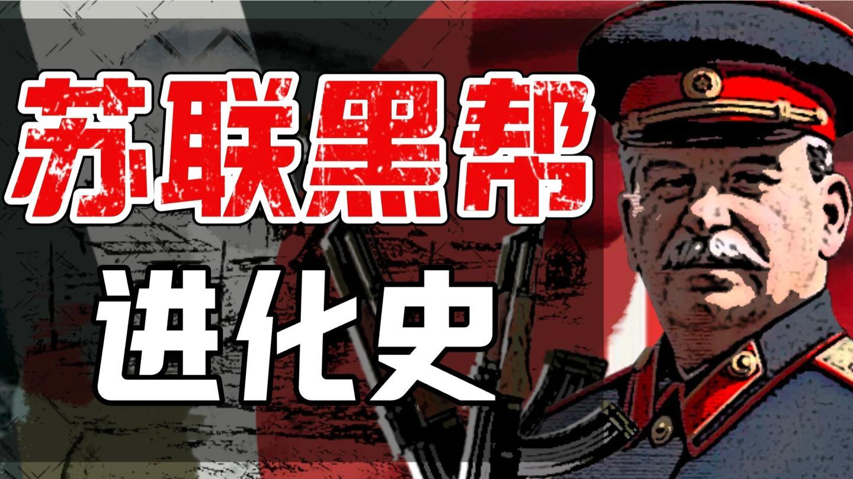 搞暗杀, 卖军火, 苏联黑帮发迹史