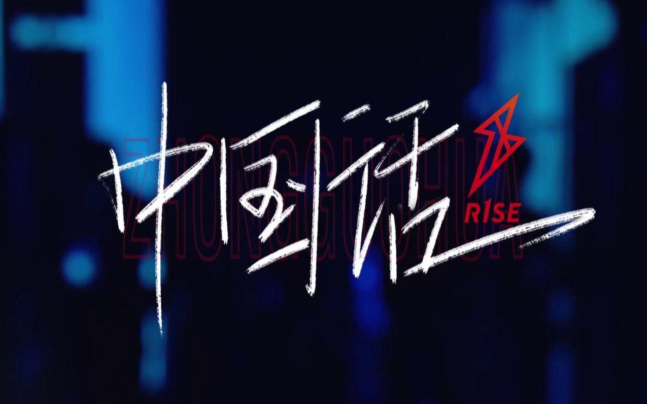 【R1SE】《中国话》炙热的我们 第五期舞台