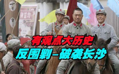 【蕉易-抽奖】红色战史--破袭长沙