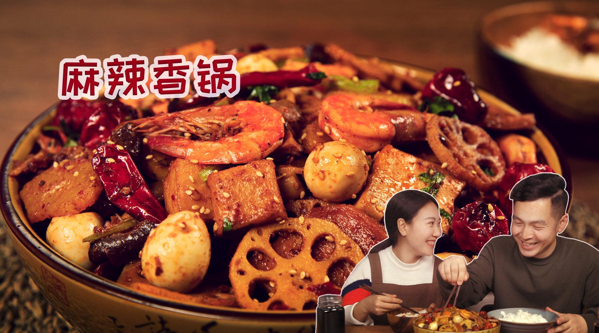 人人都爱的麻辣香锅, 不如学会在家自己做