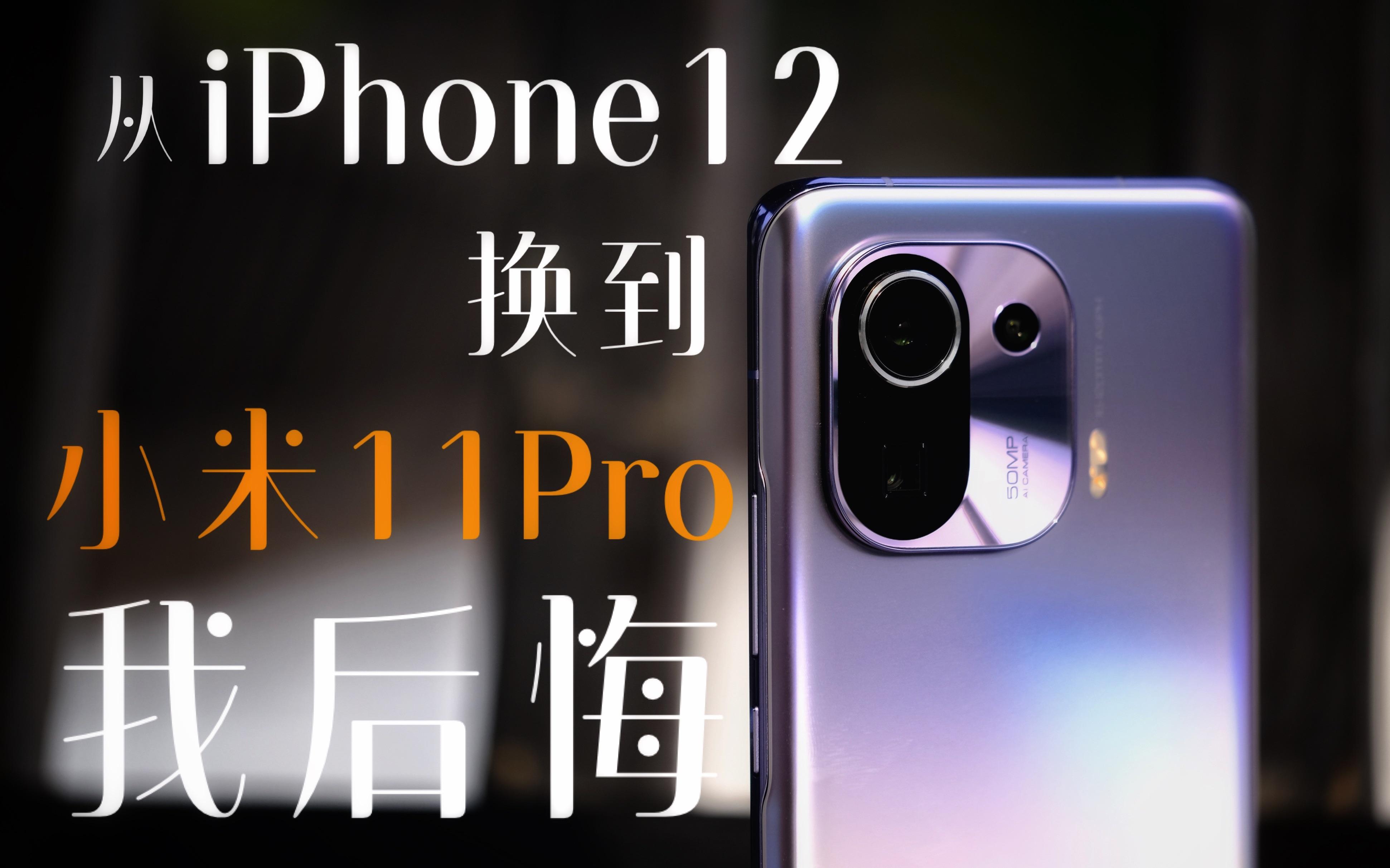 「花生説」从iPhone 12换到小米11 Pro, 我后悔了?