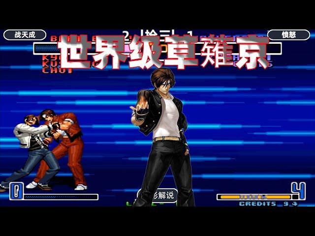 拳皇2002: 世界级草薙京火力全开,隐藏大招神尘反应速度够快