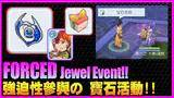 must donate the jewel or no event card?[ragnarok m eternal love]