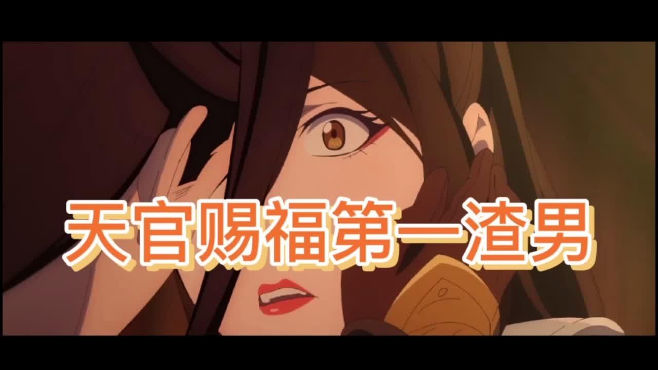 第1集 | 天官赐福第一渣男裴将军! 最痴情的女子