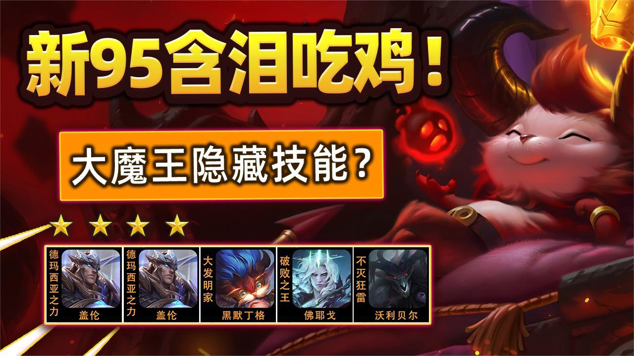 云顶之弈S5: 新赛季95强度如何? 大魔王还有隐藏技能?