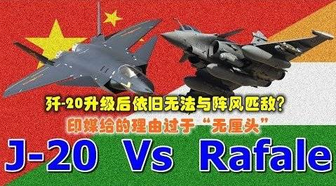 印媒: 为何歼-20升级后依旧无法与阵风匹敌