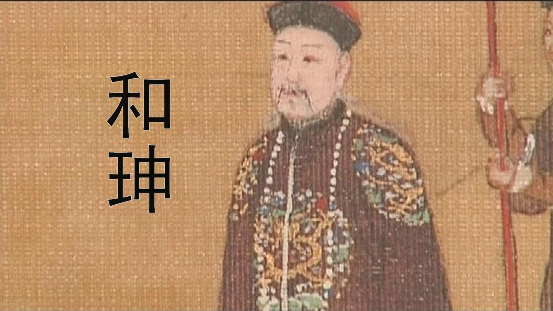 权臣和珅为何能独得乾隆恩宠? 手握大权, 贪赃枉法却为何不杀他?