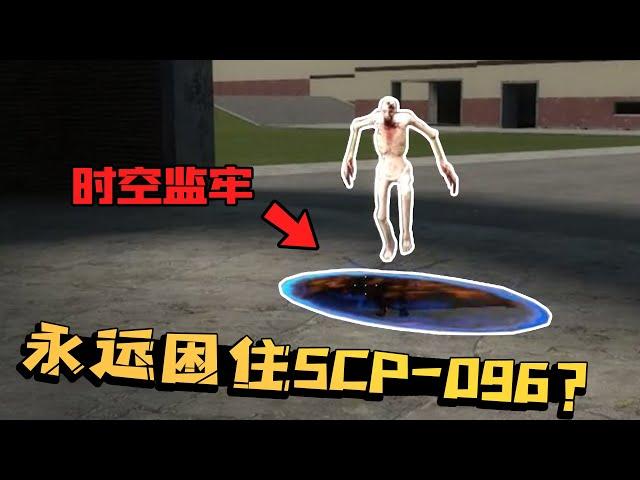 大蜀试图做一个能永远困住scp-096的陷阱,但最后还是被打飞了!【陈老湿游戏解说】