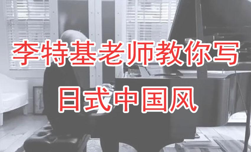 李特基老师教你写日式中国风【litterzy】