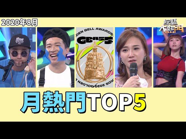 【月熱門top5】入圍55金鐘/香菜熱狗電台/立東告白阿樂/溫妮跳bp/何妤玟告白感人|號