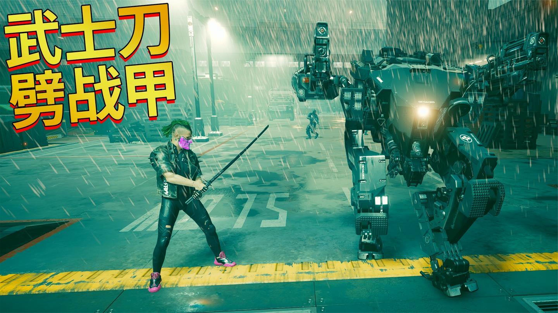 赛博朋克2077: 武士刀生劈机器战甲, 所谓潜入就是干掉所有敌人!