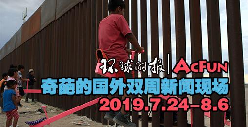 【环球时报 X ACFUN】奇葩的国外双周新闻现场2019.7.24-8.6