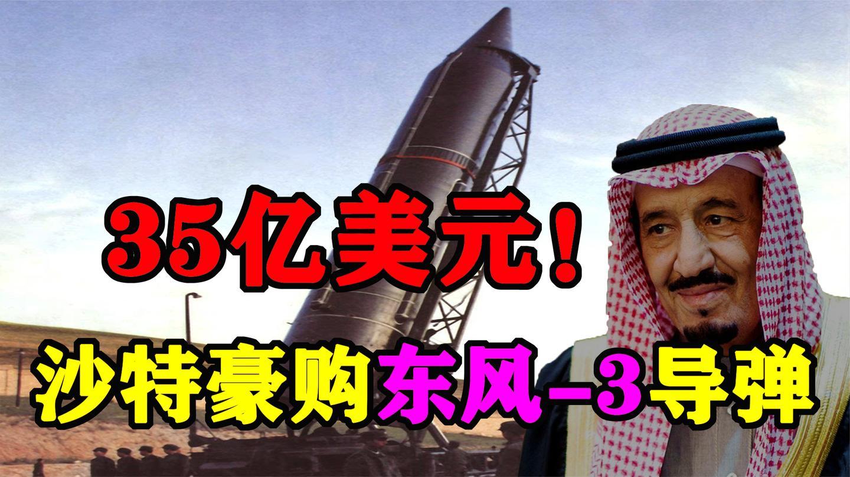 1987年沙特购买中国东风导弹: 震慑了邻国, 让美国不满
