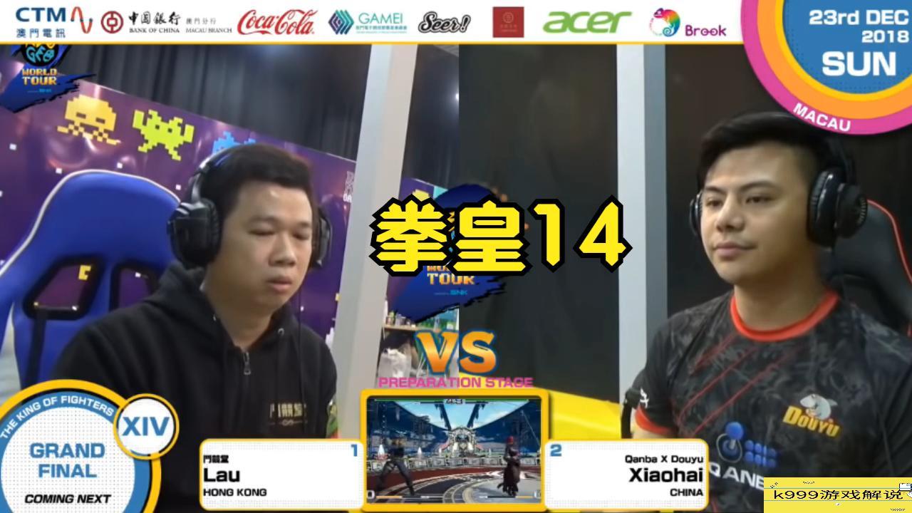 拳皇14出100万找打败小孩的人, 但无人敢战! 香港冠军: 我来试试