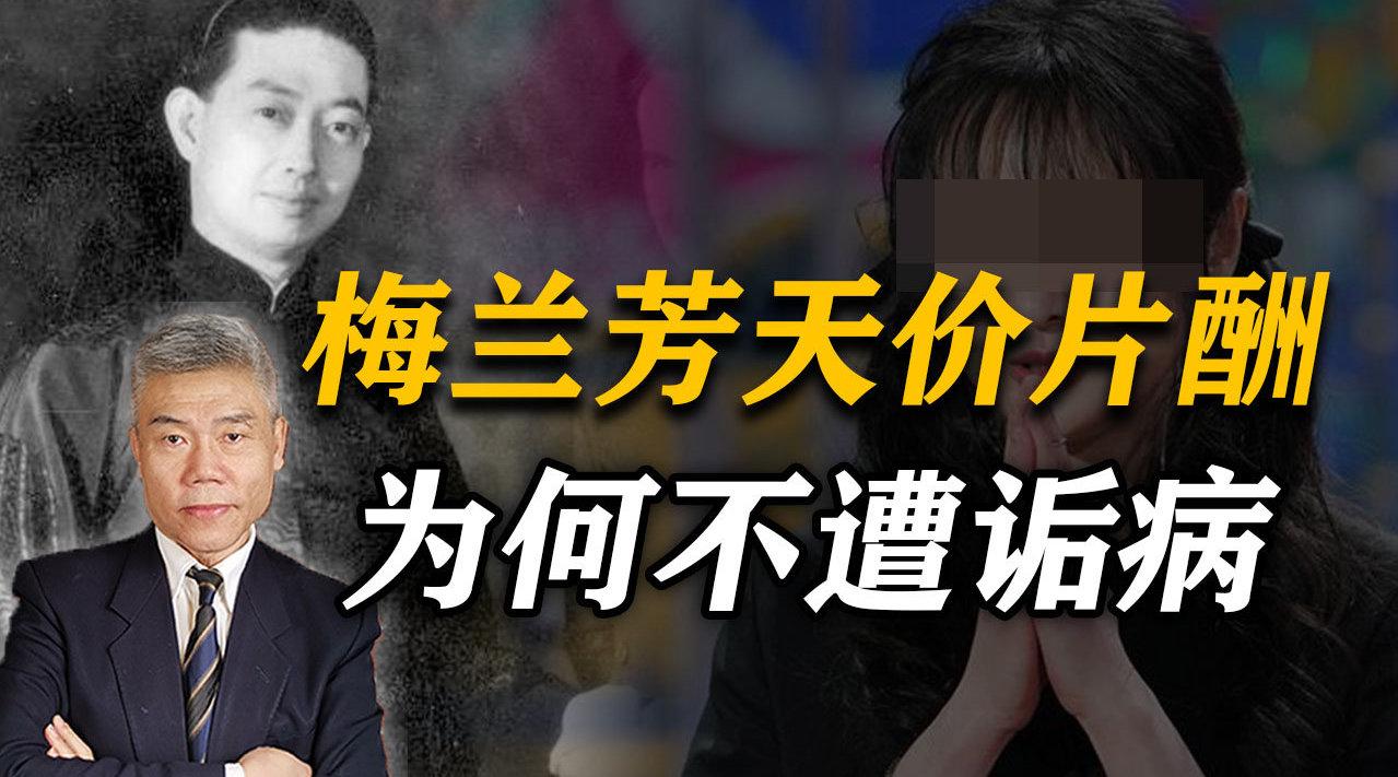 司马南: 相比郑爽日薪208万,梅兰芳天价⽚酬为什么没有遭到诟病?