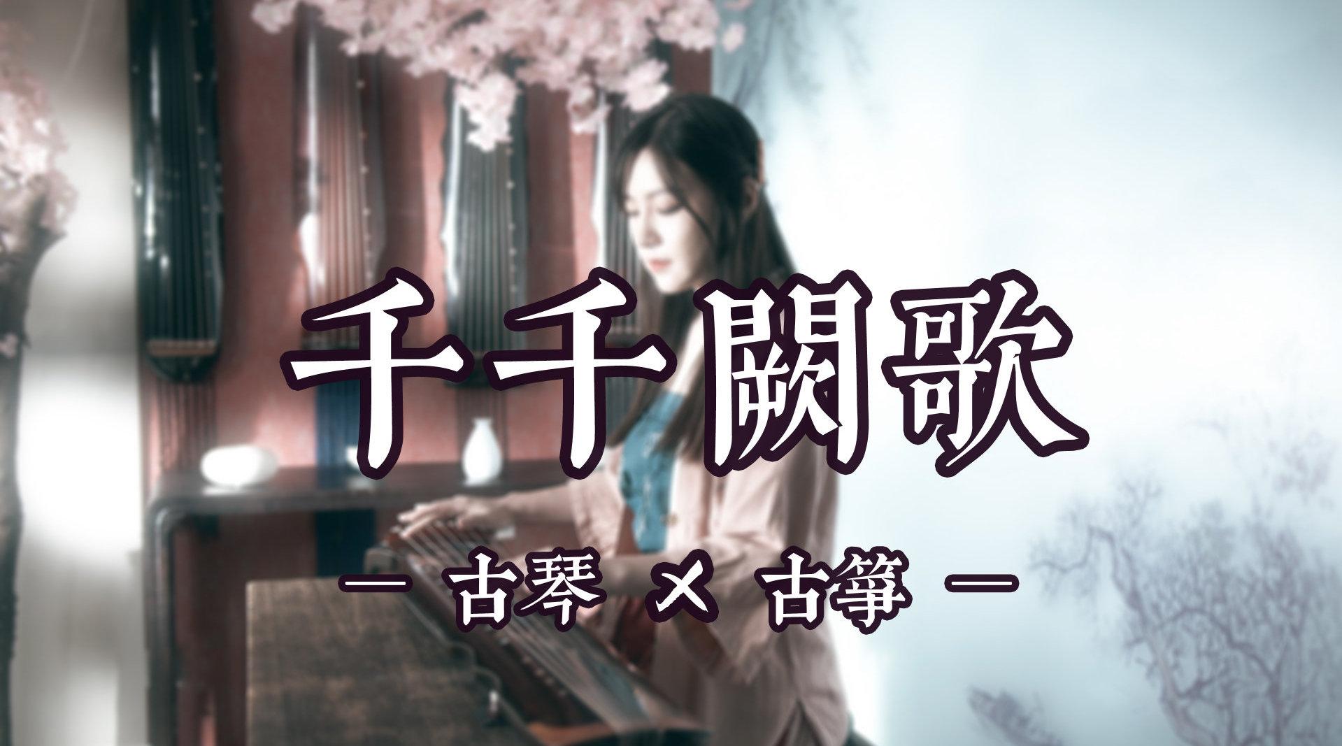 【古琴X古筝】今宵与你共唱《千千阙歌》...