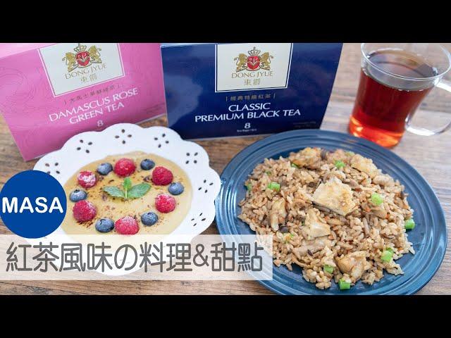 presented by 東爵 紅茶風味雞肉炊飯&鮮綠茶焗烤卡士達