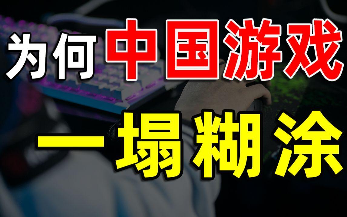 【半佛】为什么中国游戏总是一塌糊涂