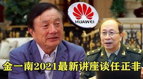 金一南2021最新讲座谈华为任正非与...