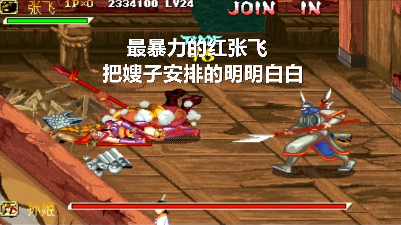 永恒唠游戏: 张飞: 大哥, 我和嫂子在切磋武艺, 你信吗?
