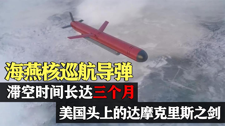 俄海燕巡航导弹有多厉害? 空中飞行三个月, 一旦发射将折磨全球?