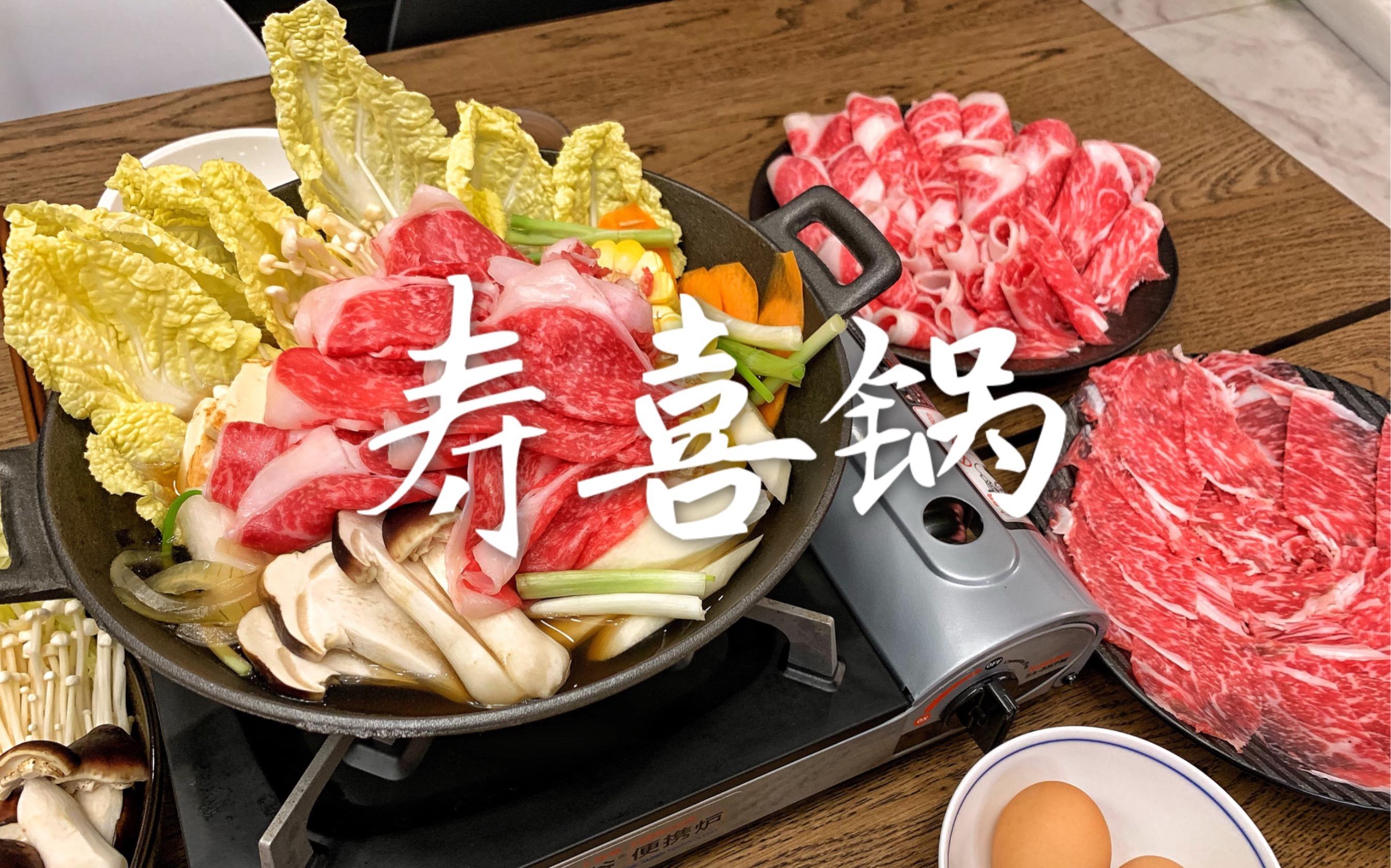 入秋贴秋膘之肉满满寿喜锅, 我说怎么老觉得外面点的肉不够吃, 咱们自己切厚片!