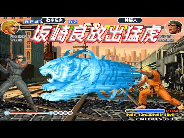 拳皇98e: 坂崎良放出猛虎攻击对手,吸血狂魔哈迪伦如何接招