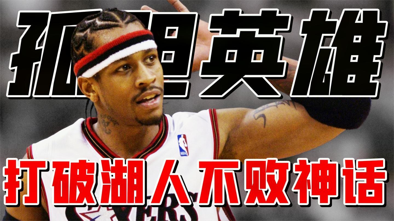 NBA最强战神, 艾弗森一己之力掀翻湖人, 破灭16连胜夺冠的神话!