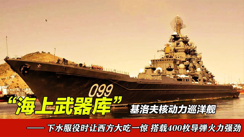 """""""事倍功半""""核能巡洋舰, 美国来做军舰, 苏联人却用核动力破冰?"""