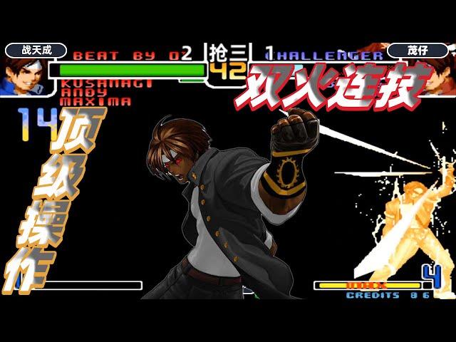 拳皇2002: 草薙京双火连技势不可挡,战天成表示就是要秀连技