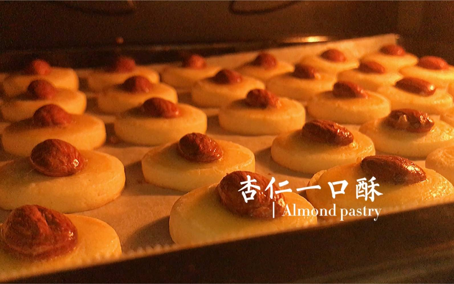 杏仁酥|做点好吃的小点心孝敬一下家人吧!